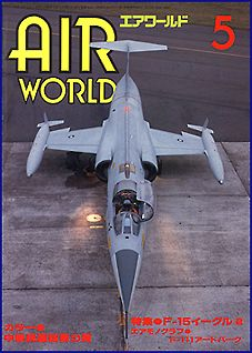 Air World with RoCAF F-104G Starfighter on the cover