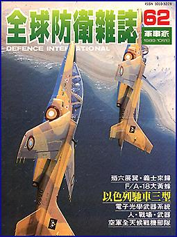 Defence International with QEAF Alpa Jets on the cover